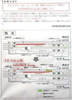 Kobehanshin120619