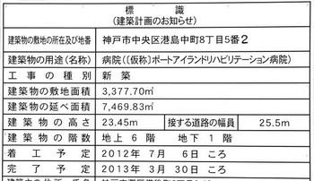Kobe120618