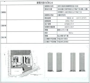 Osakaawaza12096