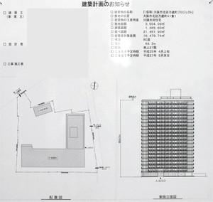 Osakabanzai12102