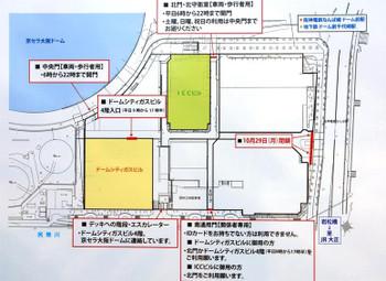 Osakadome121112