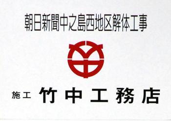 Asahi1301224