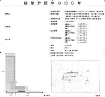 Kintetsu13012916