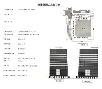 Osakayanmar130333