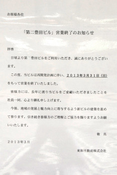 Nagoyatoyota13046