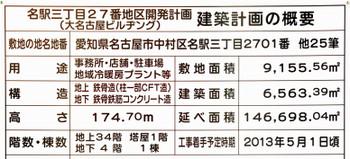 Nagoyadai13043