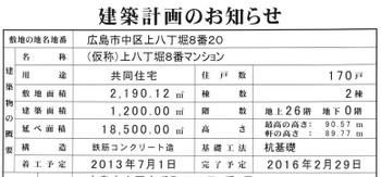 Hiroshimakami813044