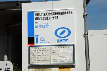 Kyotouniversity130514