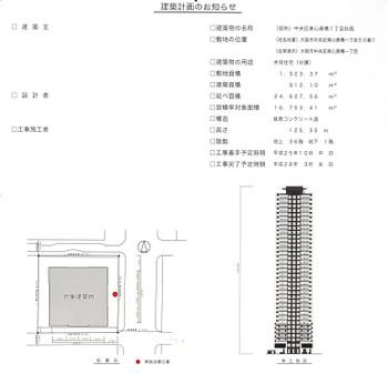 Osakashinsaibashi13065