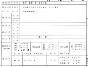 Ibaraki130714