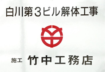 Nagoyashirakawa13095