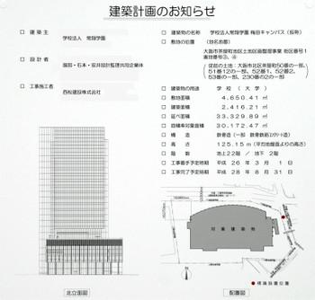Osakajosho13122