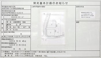Kyotorakunan131213