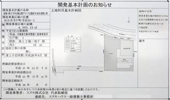 Kyotorakunan131214