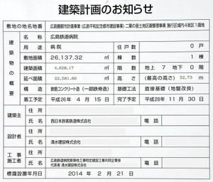Hiroshimajr14047
