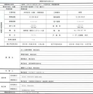 Senriyomiuri140415