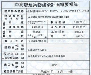 Himeji140585