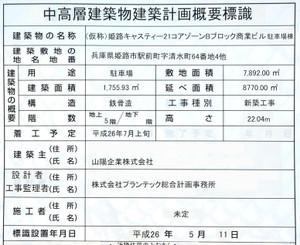Himeji140586