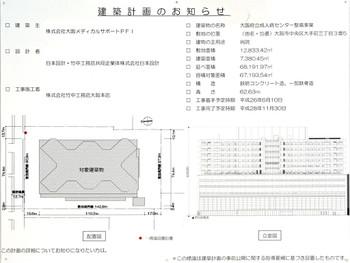 Osakafu14066