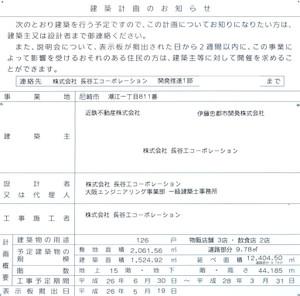Amagasaki14089