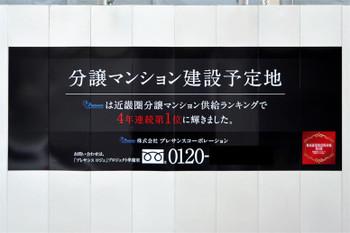 Osakapressance140918