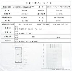 Osakapressance140919_2