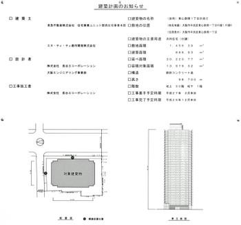 Osakashinsaibashi14104