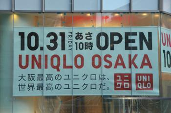 Osakayanmar141033