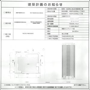 Osakadoshin14126