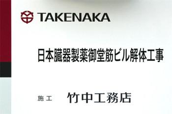 Osakawaveltd14124