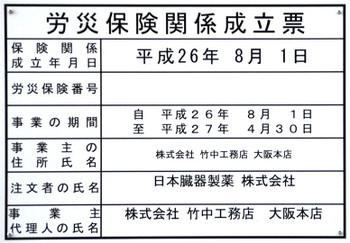 Osakawaveltd14125