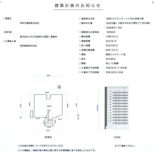 Oosakahirano14125