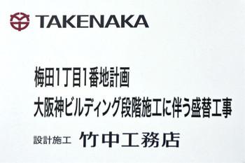 Osakahanshin141222