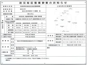 Kakogawahp141220_2