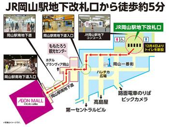 Okayamaaeon141251