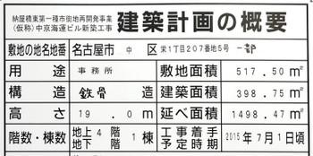 Nagoyanayabashi150118