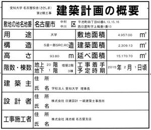 Nagoyaaichiu15016
