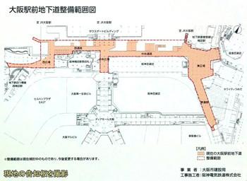 Osakahanshin150212