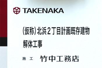 Osakakitahama15025