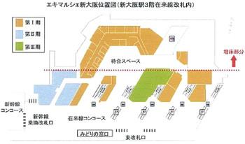 Osakashinosaka130318