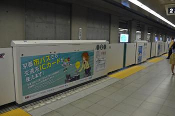 Kyotokotsu150511