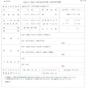 Kyotouniversity15064