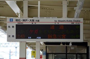 Akashi150659