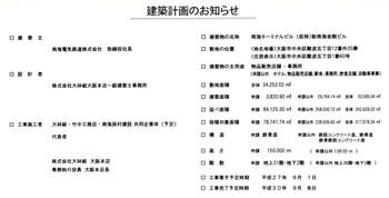 Osakanankai150618