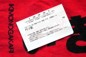 Osakaikimonogakari15073