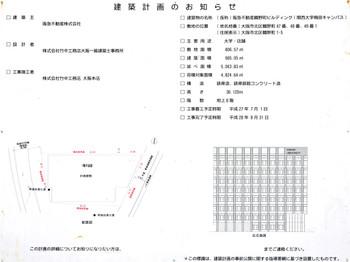 Osakakandai15087
