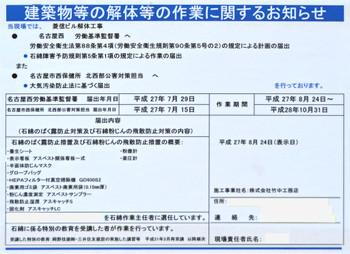 Nagoyameikeki15093