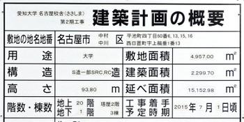Nagoyasasashima150956