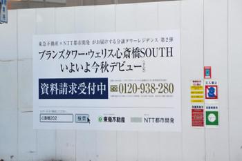 Osakashinsaibashi150913