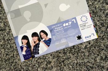 Hiroshimaperfume151017
